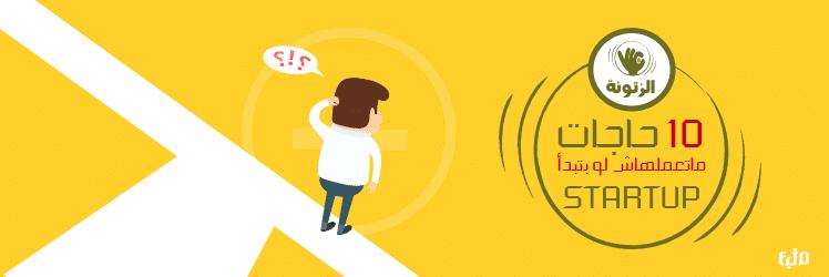 10 حاجات ماتعملهاش لو بتبدأ Startup